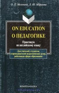 On education. О педагогике. Практикум по английскому языку